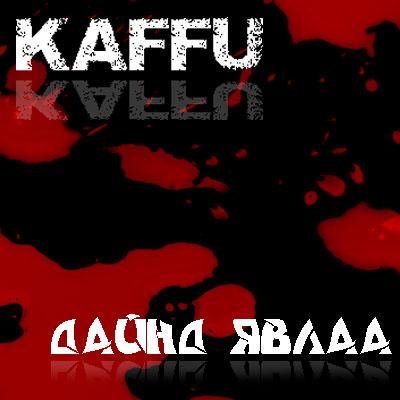 Kaffu - Дайнд явлаа