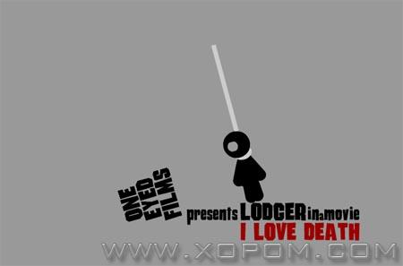 Би үхэлд дуртай.