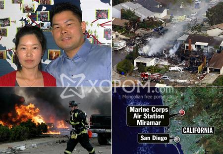 San Diego хотод болсон тийрэлтэт онгоцны осол