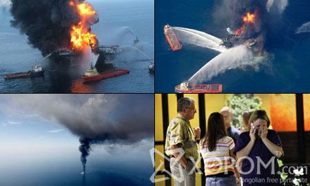 Мексикийн буланд байрладаг Deepwater Horizon хэмээх газрын тосны өрөмдлөгийн байгууламж дэлбэрчээ