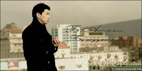 Ангирмаа - Би асуумаар [2010 | HD]