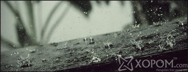 Наалинхайтан зүсрэх бороон дуслуудын гоо үзэсгэлэн