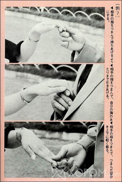 Японское сексуальное пособие 60-х годов прошлого века.