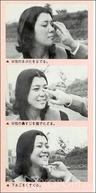 Японское секс-пособие 60-х годов прошлого века.